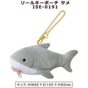 インテリアカンパニー リールキーポーチ サメ ISE-0191