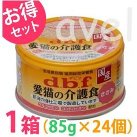 ◆《1箱(ケース)24個セット》国産 猫 缶詰 ウエットフード デビフ 愛猫の介護食 ささみ 85g 高齢 シニア