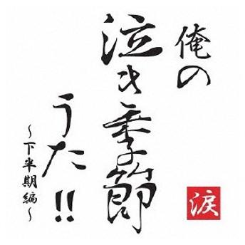 オムニバス/俺の泣き季節うた!! 下半期編