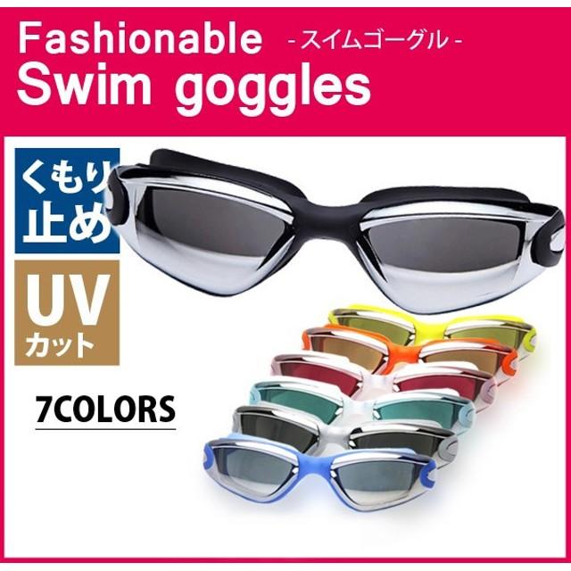 9b2de228ecd スイミング ゴーグル 水中メガネ プール 水泳 ジム フィットネス 海水浴 大人用 レディース メンズ シリコンゴム ベルト