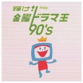 オムニバス/輝け!金曜ドラマ王 90's