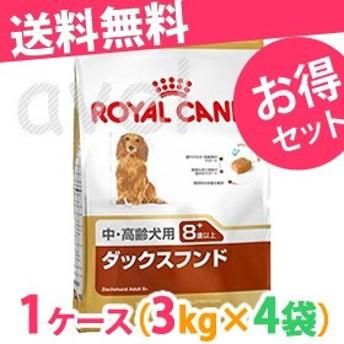 ◆《1箱(ケース)4袋セット》ロイヤルカナン 犬用 ダックスフンド アダルト 8+ 中・高齢犬用 3kg ドッグフード 3182550824521