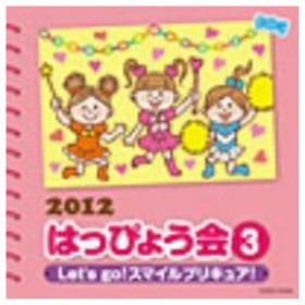 2012 はっぴょう会(3)Let's go!スマイルプリキュア!