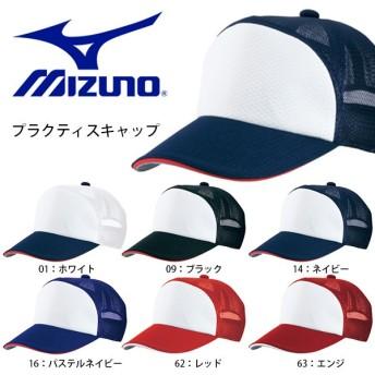 キャップ ミズノ MIZUNO メンズ レディース 野球 プラクティスキャップ CAP 帽子 得割20