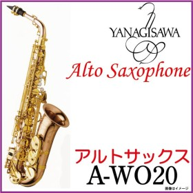 Yanagisawa /【ご予約受付中】A-WO20ヤナギサワ アルトサックス AWO20 【5年保証】【ウインドパル】