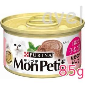 モンプチ缶 猫 缶詰 1歳まで 子ねこ用 なめらかビーフ 85g