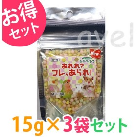 ◆《3袋セット》インコ 小動物 おやつ 黒瀬ペットフード 自然派 あれれ?コレ、あられ!15g ハムスター