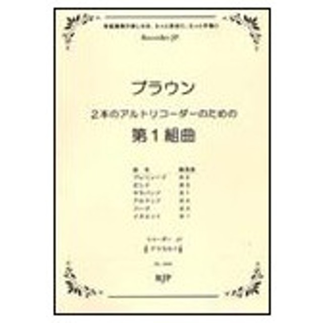楽譜 ブラウン/2本のアルトリコーダーのための 第1組曲(リコーダー用マイナスワンCDブック)(RL-026/アラカルト)