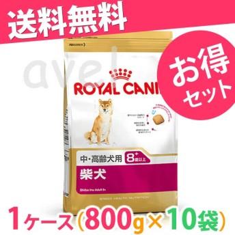 ◆《1箱(ケース)10袋セット》ロイヤルカナン 柴犬 アダルト 8+ 中・高齢犬用 800g 3182550866118 BHN_201701_04