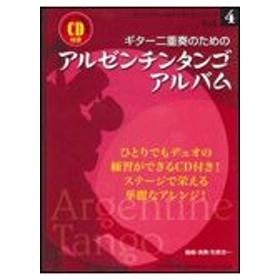 楽譜 ギター二重奏のためのアルゼンチンタンゴ・アルバム(マイナスワン&模範演奏CD付き)(GG520/マイナスワン・ギターデュオ・シリーズ Vol.4)