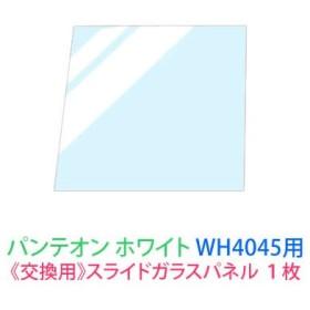 《交換パーツ》三晃商会 スライドガラスパネル 1枚 WH4045 用 パンテオン ホワイト