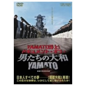 YAMATO浮上!−ドキュメント・オブ・『男たちの大和/YAMATO』−