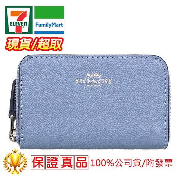 COACH 防刮皮革拉鍊零錢包/卡片夾(藍)