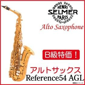 SELMER セルマー/ Alto Referene54 AGL リファレンス 【B級特価】【ウインドパル】