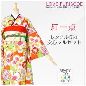 レンタル 振袖 28点 フルセット 紅一点/ブランド 成人式 貸衣装 No.1356 レトロ 古典 緑 オレンジ
