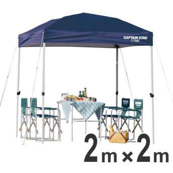 クイックシェード UVカット 防水 キャスターバッグ付 2m×2m ( キャプテンスタッグ テント ワンタッチタープ )
