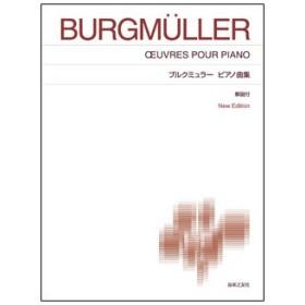 楽譜 ブルクミュラー/ピアノ曲集(標準版 ピアノ楽譜/解説付)