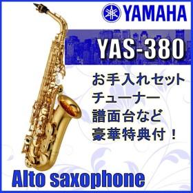 YAMAHA / YAS-380【お手入れセット チューナー 譜面台など豪華特典付き】アルトサックス【初心者/ビギナーモデル】【横浜店】