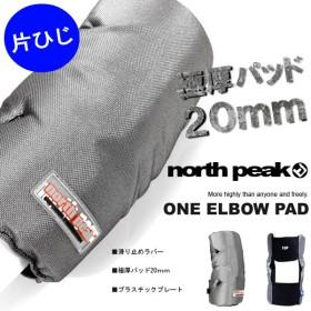 エルボーパッド 肘 スノボ スキー north peak ノースピーク プロテクター 片ヒジ タイプ スノー ボード フリーサイズ 得割75