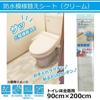 防水模様替えシート トイレ床全面用(クリーム) 90cm×200cm BKTW-90200