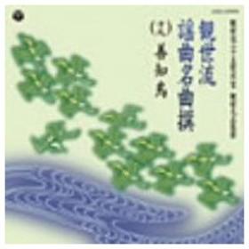 オムニバス/観世流謡曲名曲撰(19)知鳥(上)/善知鳥(下)