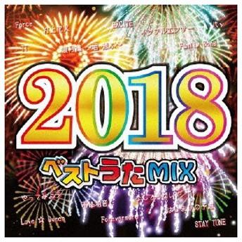 オムニバス/ベストうたMIX2018