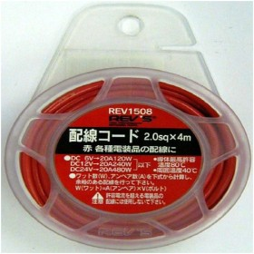REV'S 配線コード/REV1508 赤/AVS2.0sq