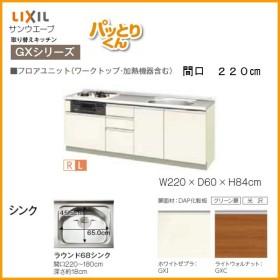 リクシル システムキッチン フロアユニット W2200mm 間口220cm GXシリーズ GX-U-220 LIXIL 取り換えキッチン パッとりくん 交換 リフォーム用キッチン 流し台