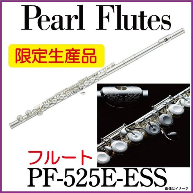 Pearl Flute / 【限定100本生産】PF-525E-ESSリッププレート&ライザー銀製 Brillante 【5年保証】【ウインドパル】