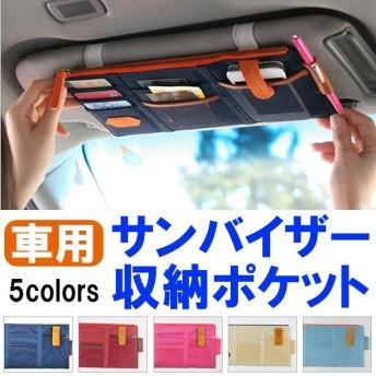 サンバイザー用ポケット 車用サンバイザーポケット 携帯電話 サングラス カード等など何でも収納できる 決算セール