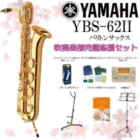 YAMAHA / YBS-62II ヤマハ バリトンサックス YBS62-2 (梅田店)