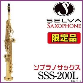 Selva / SSS-200GL ソプラノサックス 【数量限定品】【店頭展示アウトレット】【横浜店】