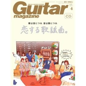 ギター・マガジン 2017年4月号 小型便対応(1点まで)