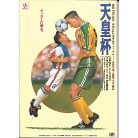 第75回 天皇杯全日本サッカー選...