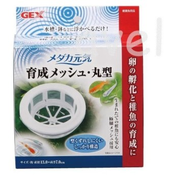 GEX ジェックス メダカ元気 育成メッシュ 丸型 《容器に浮かべて産卵と繁殖を楽しめる》【メダカ 水槽 育成ケース】