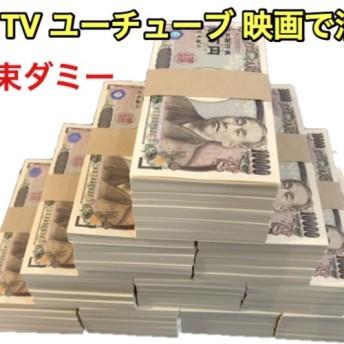 100万円 札束 1億円 ダミー 100束 YouTube ユーチューバー はじめしゃちょー ドッキリ ジョークグッズ