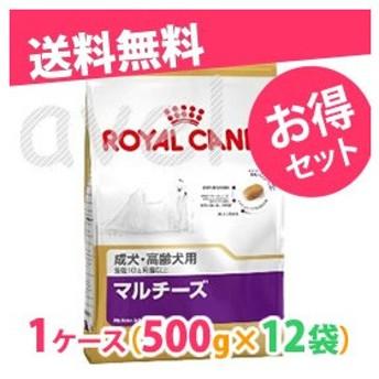 ◆《1箱(ケース)12袋セット》ロイヤルカナン マルチーズ アダルト 成犬・高齢犬用 500g ドッグフード 3182550782180 正規品