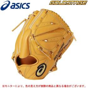 ASICS(アシックス)硬式用グラブ ゴールドステージ スピードアクセル 投手用(BGH8LQ)ベースボール グローブ 高校野球 一般用