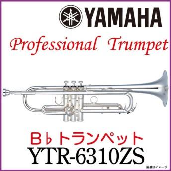 YAMAHA /【お取り寄せ】 トランペット YTR-6310ZS Trumpet YTR6310ZS【5年保証】【ウインドパル】