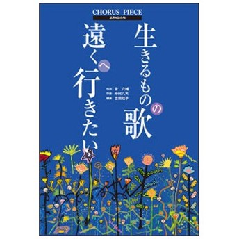 楽譜 生きるものの歌・遠くへ行きたい(混声4部合唱)(K7208/コーラス・ピース)