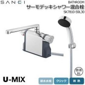 三栄水栓 SANEI U-MIX Bathroom サーモデッキシャワー混合栓 SK7810-S9L30
