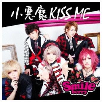 Smileberry/小悪魔KISS ME(Type A)(DVD付)