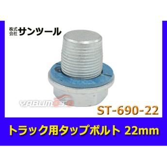 サンツール トラック用 タップボルト 22mm ST-690-22