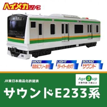 HI MECH(ハイメカ) サウンドトレイン E233系