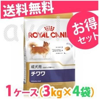 ◆《1箱(ケース)4袋セット》ロイヤルカナン 犬用 チワワ アダルト 成犬用 3kg ドッグフード 3182550747820