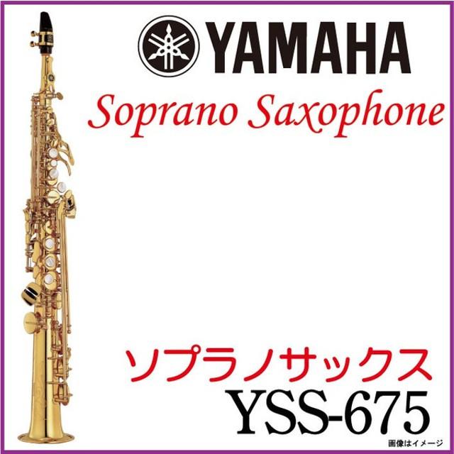 YAMAHA /ヤマハ ソプラノサックス YSS-675 Soprano Saxophone YSS675【5年保証】【ウインドパル】