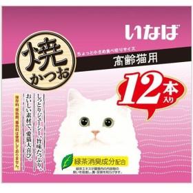 いなば いなば 焼かつお  高齢猫用/12本