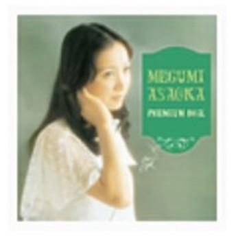 麻丘めぐみ/Premium BOX〜オリジナル・アルバム・コレクション〜(DVD付)
