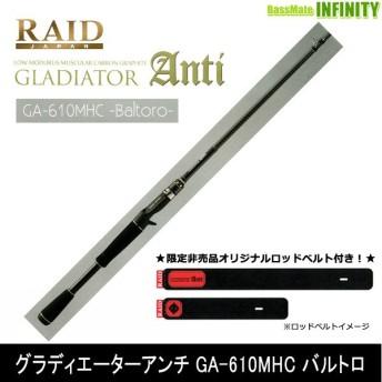RAID JAPAN レイドジャパン グラディエーターアンチ GA-610MHC バルトロ(ベイト)