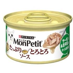 ネスレ ピュリナ モンプチ 缶 たっぷりとろとろソース サーモン&舌平目入り ホイル焼き風 (85g) キャットフード 猫缶